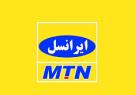 پاسخ ایرانسل به گلایهها از اتمام زودهنگام بستههای اینترنت