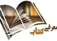 کتاب پهلوان دلها منتشر شد