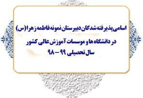 پذیرفته شدگان دبیرستان نمونه فاطمه زهرا (س) در دانشگاهها و موسسات آموزش عالی کشور سال تحصیلی ۹۸-۹۹