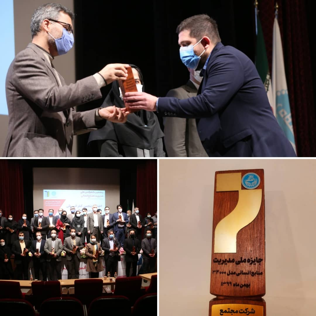 دومین موفقیت پیاپی فولاد خراسان در جایزه ملی«تعالی منابع انسانی»