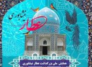 امام جمعه و فرماندار مانع برگزاری فرمالیته همایش ضعیف عطار شدند