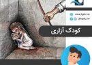 کودک آپاراتی، زیر شکنجه فرهنگ