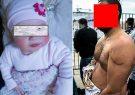 از تجاوز به کودک ۱۷ ماهه تا ناموس کشی